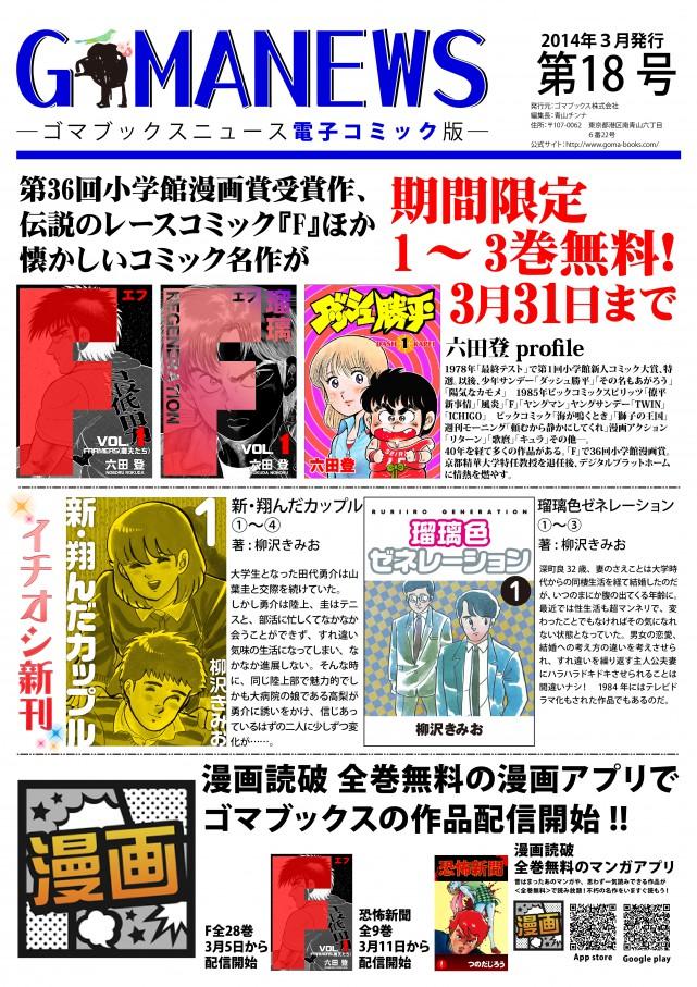 ゴマニュース第18号コミック