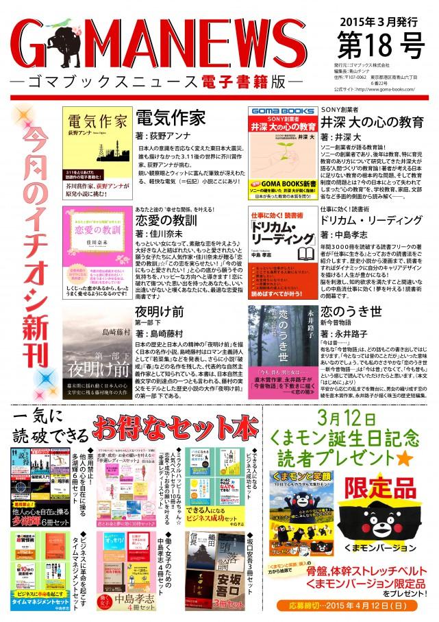 ゴマニュース第18号書籍