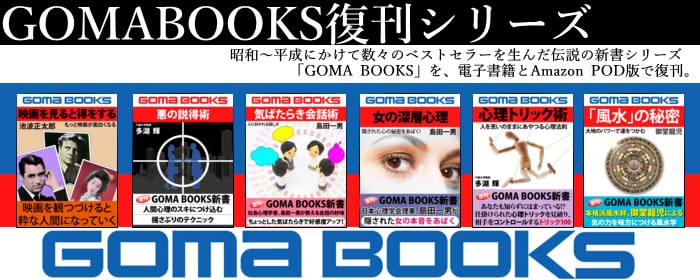 GOMABOOKS復刊シリーズ