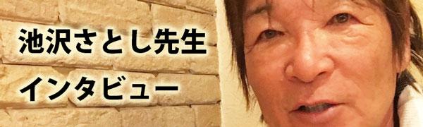 ikezawa7