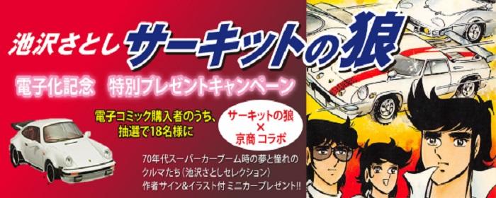 サーキットの狼×京商 ミニカープレゼントキャンペーン