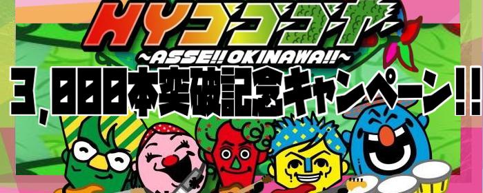 HY3,000本突破記念キャンペーン!!