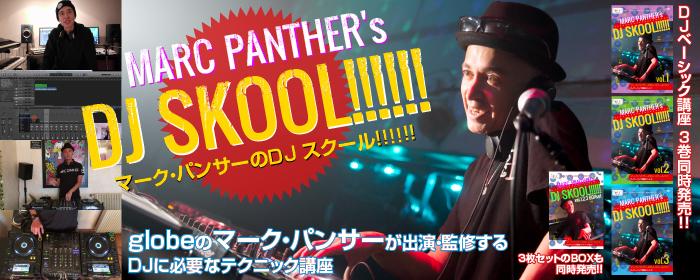 マーク・パンサー のDJ SKOOL!!!!!