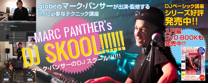 マーク・パンサーのDJ SKOOL!!!!!!