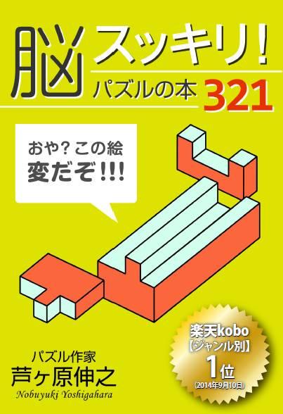 脳スッキリ!パズルの本321
