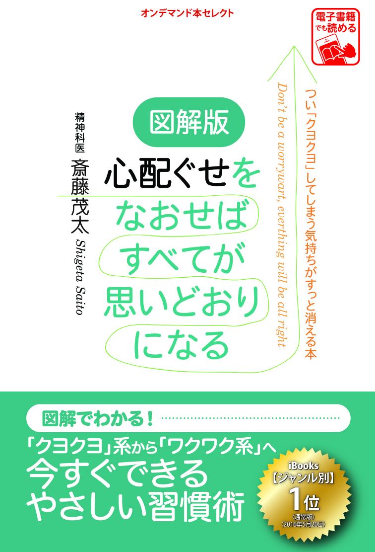 図解版心配ぐせ-表紙_0402-01