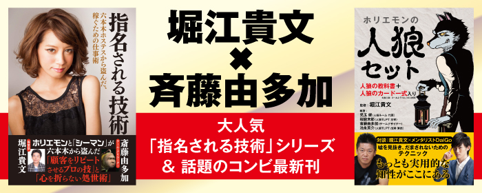 堀江貴文&斎藤由多加