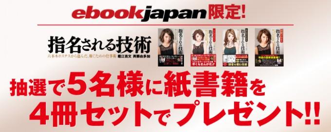 指名30万部突破-eBookJapan限定_700_280 (1)