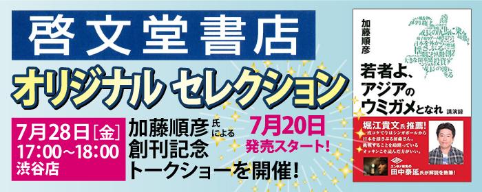02【啓文堂セレクション】GOMA-TOP用_700_280 (決定2)