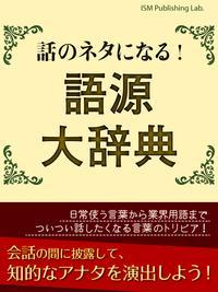 18_話のネタ