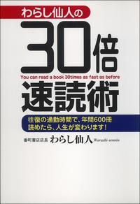 66_30倍速読術