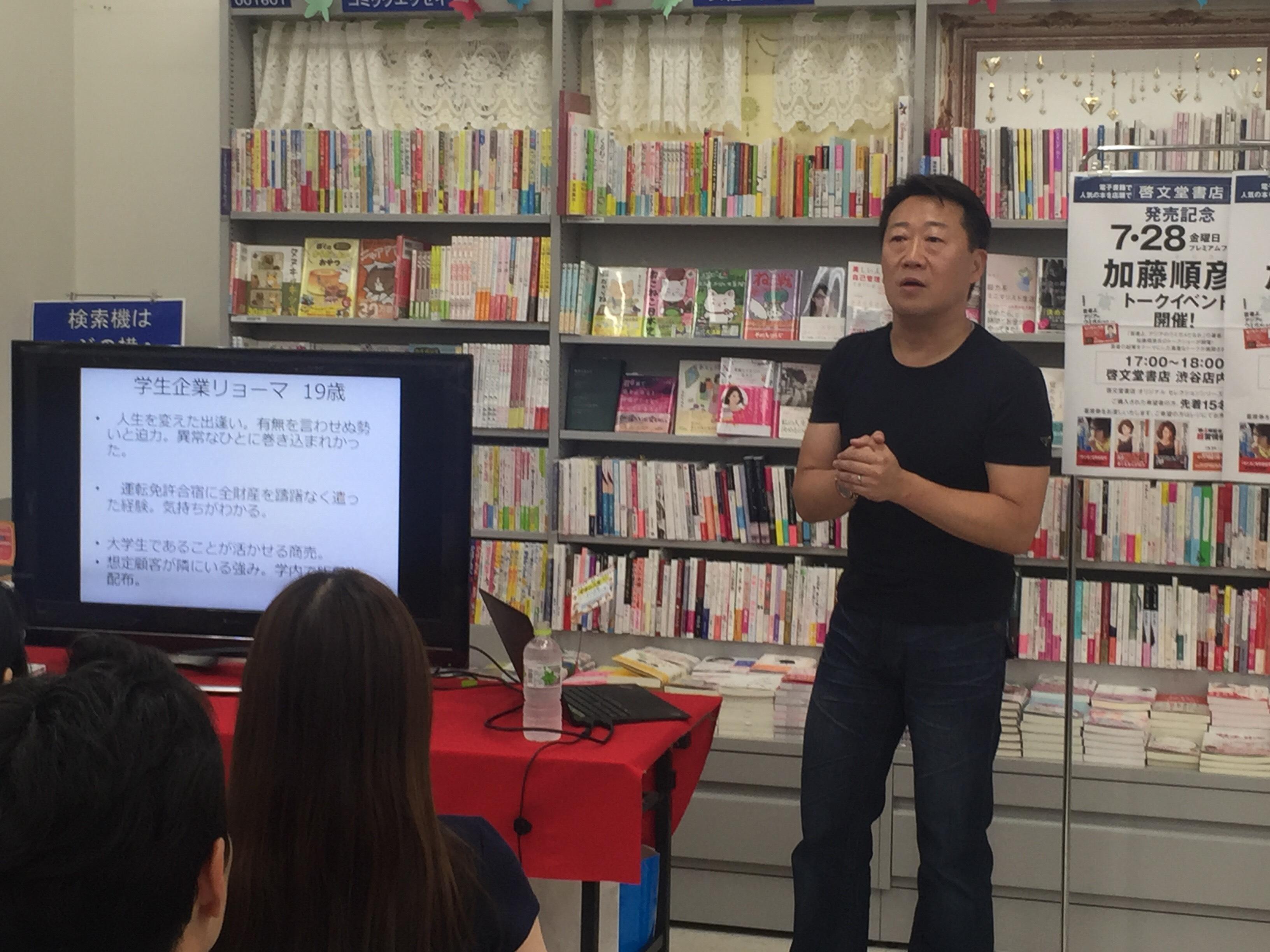 啓文堂加藤先生講演会画像