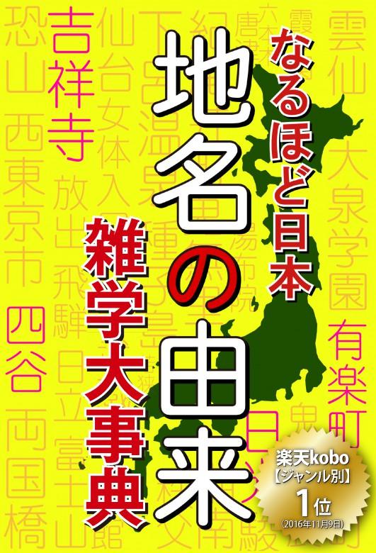 なるほど日本地名の由来雑学大辞典(128×188)