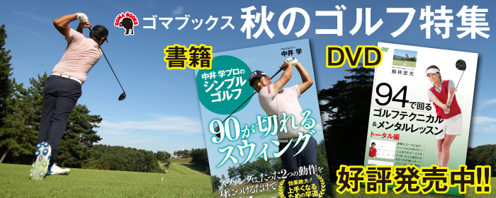 ゴルフ_700_280