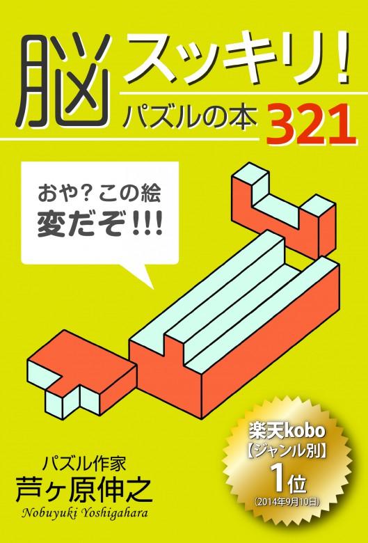 脳スッキリ!パズルの本321(128×188)カバー
