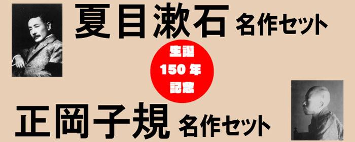 夏目漱石&正岡子規