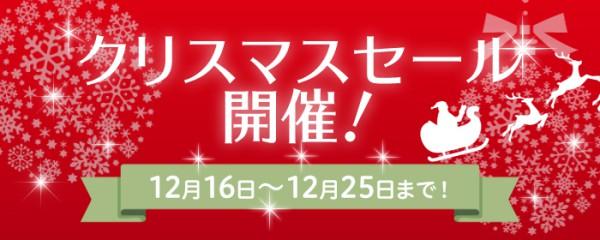 クリスマスセール_1225_700_280