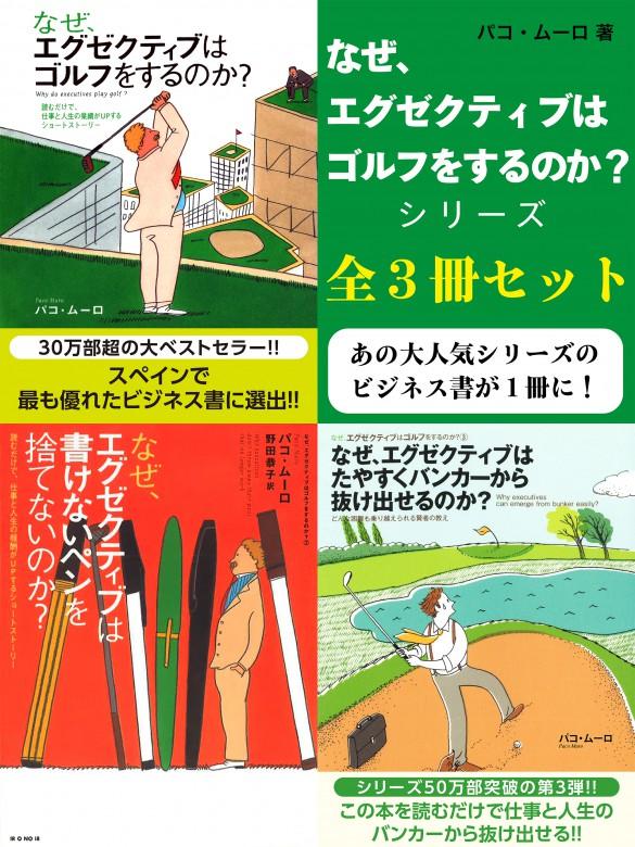 エグゼクティブゴルフ3冊セット