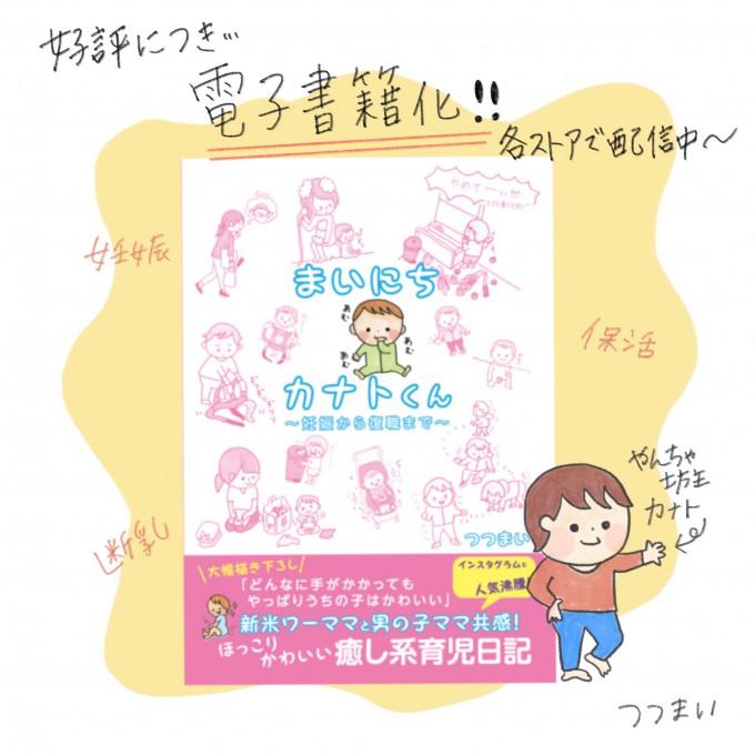 kanatokun_denshi_prsyoei1122