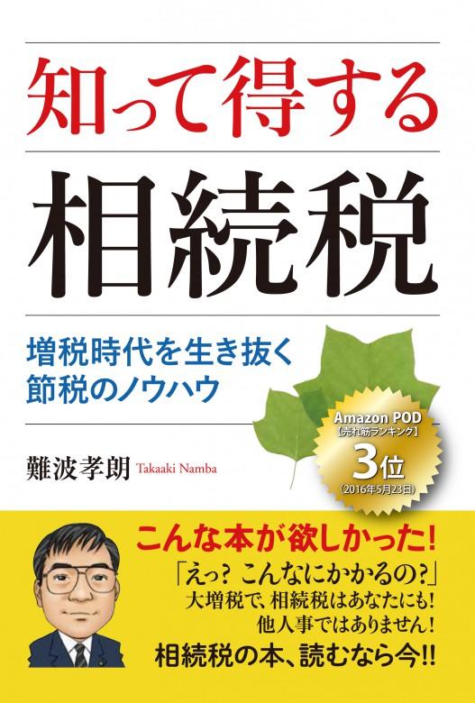 知って得する相続税(表紙)四六判_JAN