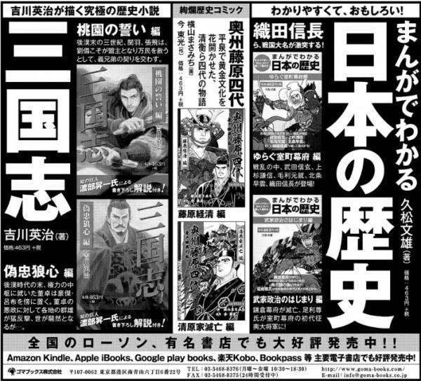 0213日経広告