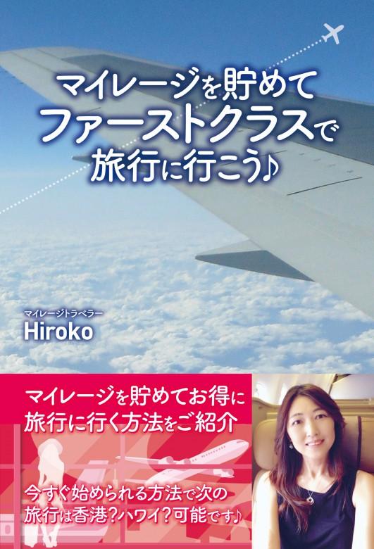 MILEAGE_cover_0301.indd