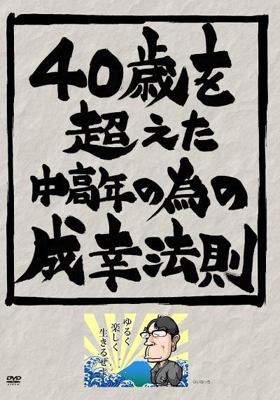 chunenseikouhousoku