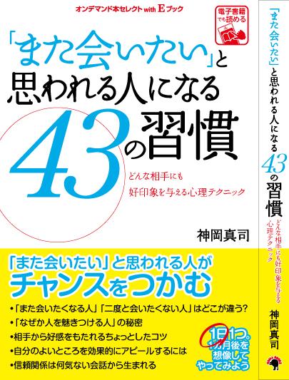 01「また会いたい」43の習慣-表紙0502