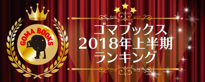 2018年上半期ゴマブックス電子書籍・コミックス人気ランキング