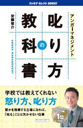 【FM】アンガーマネジメント叱り方の教科書