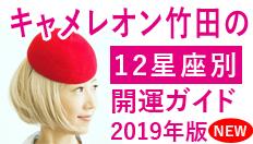 キャメレオン竹田の12星座別開運ガイド 2019年版
