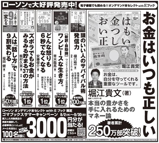 8月11日日経新聞半五段