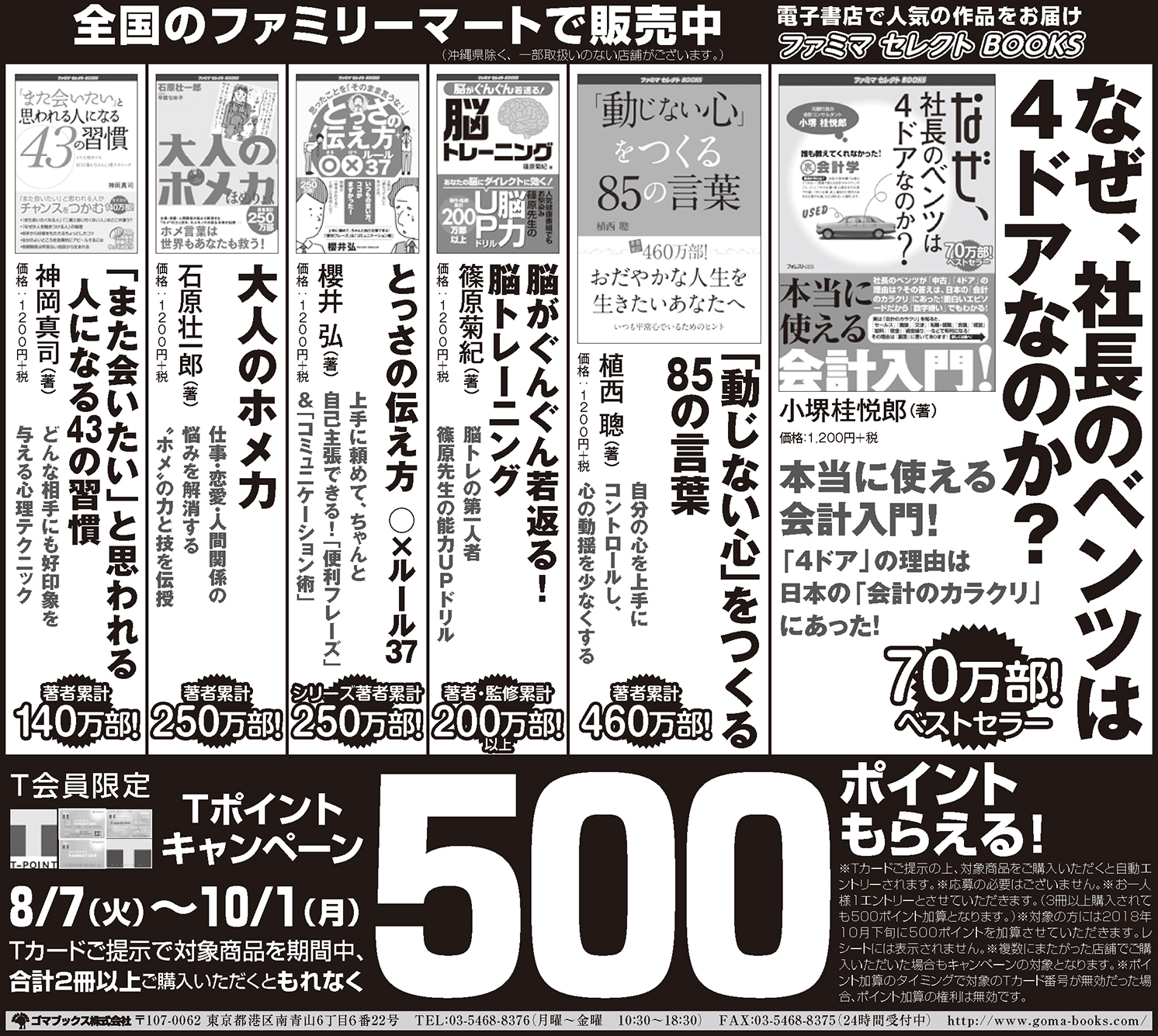 0809ファミマ8月_日経新聞半五段