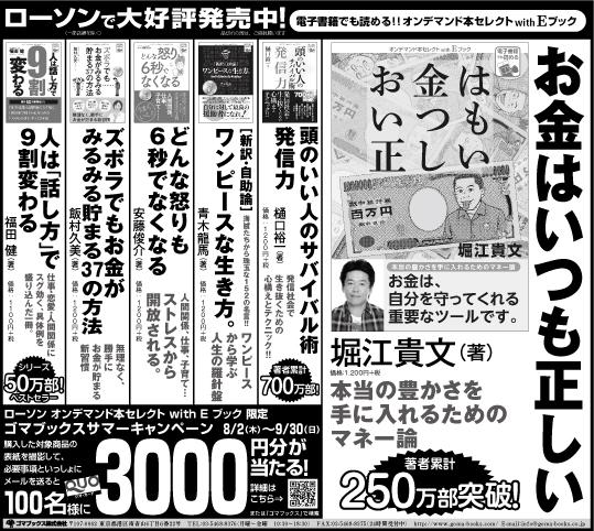 8月15日_西日本新聞半五段_170_190