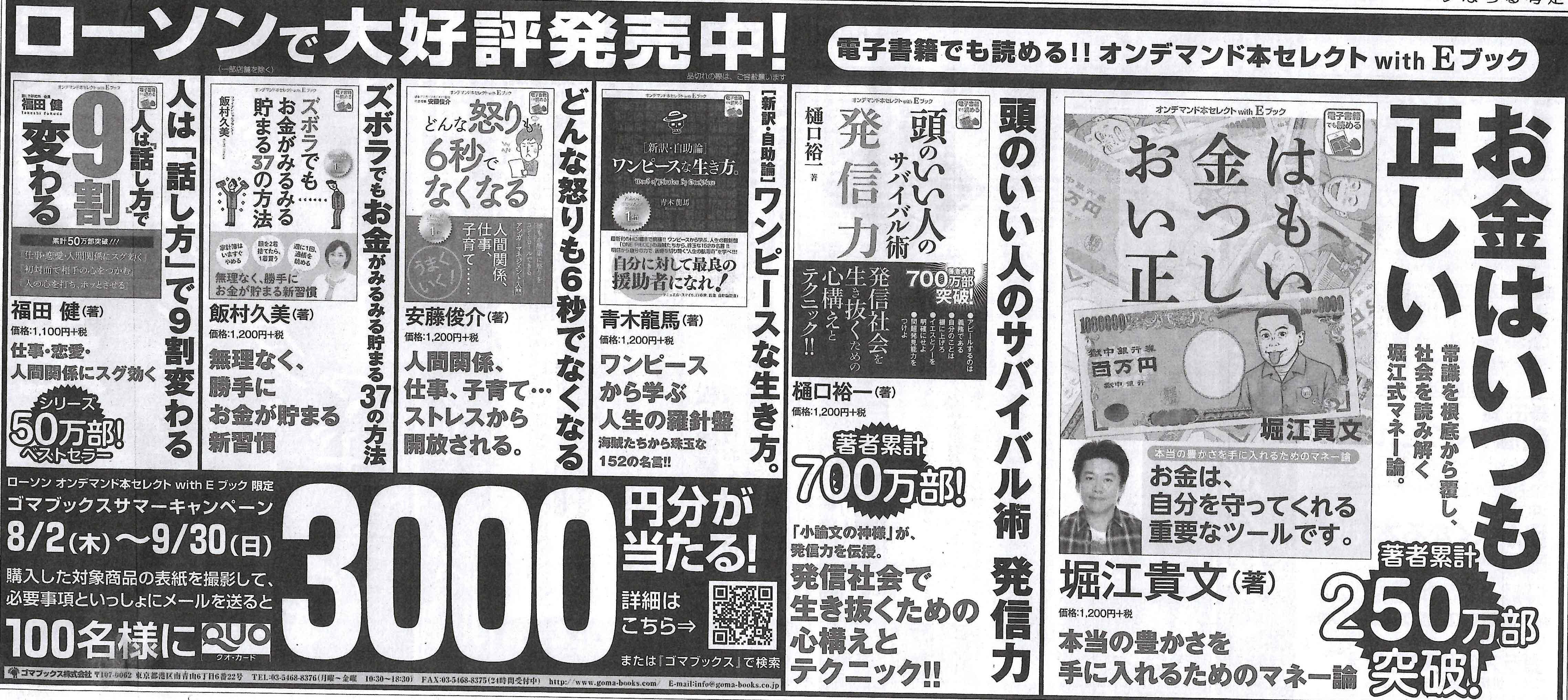 8月9日朝日新聞4面全五段広告