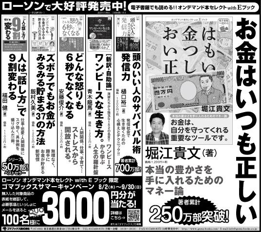 8月_中日新聞半五段_168_189