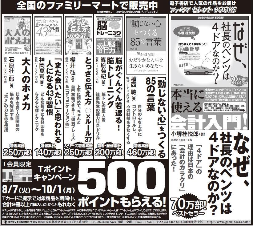 西日本新聞半五段