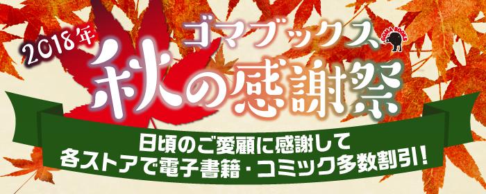 秋の感謝祭_0914_700_280