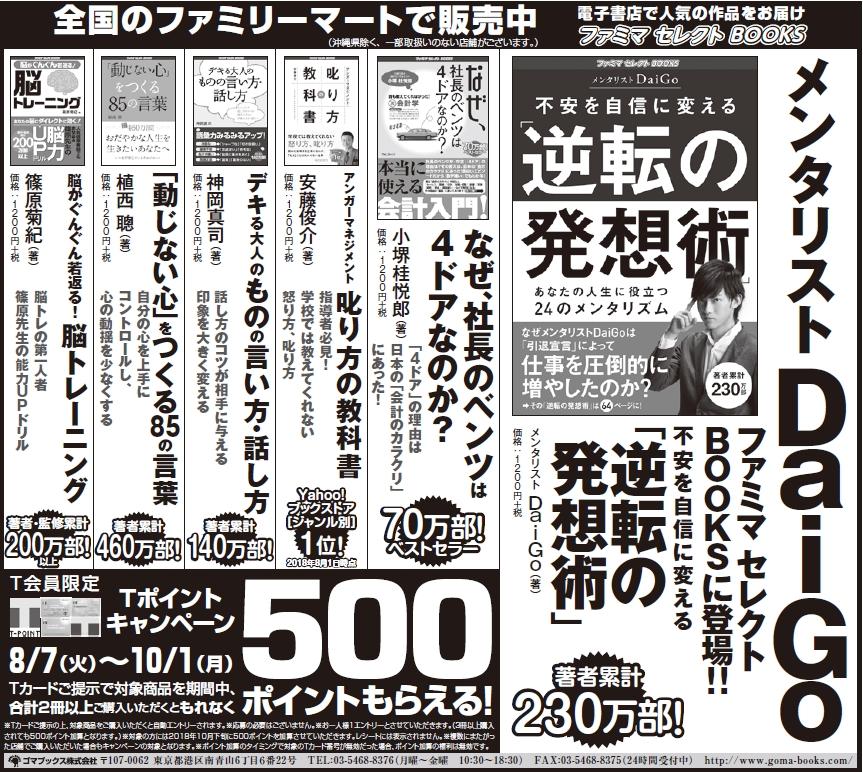 180915日経広告