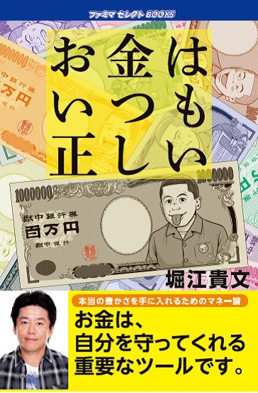【FM】お金はいつも正しい(カバー)