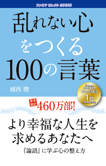 【FM】乱れない心をつくる100の言葉