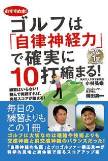 【ND】ゴルフは自律神経