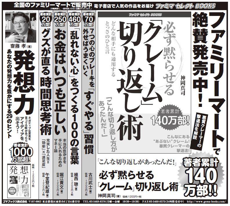20181122日経新聞半五段広告
