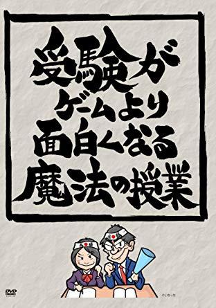 【Amazon.co.jp限定】受験がゲームより面白くなる魔法の授業 [DVD]