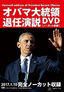 オバマ大統領退任演説DVD 【ノーカット収録】
