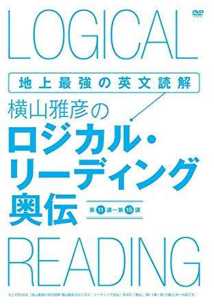 地上最強の英文読解 横山雅彦のロジカル・リーディング/奥伝 [DVD]