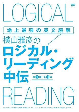 地上最強の英文読解 横山雅彦のロジカル・リーディング/中伝 [DVD]