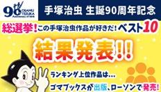 手塚治虫生誕90周年記念