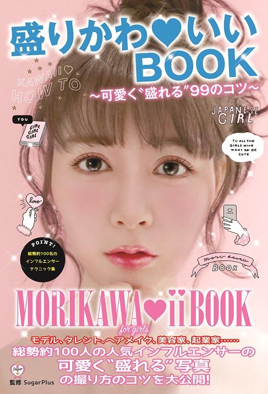 book_morikawa_m
