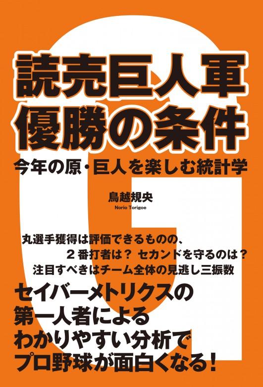 【APOD】読売巨人軍優勝の条件(表紙)